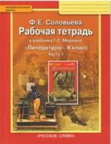 Литература 8 класс рабочая тетрадь Соловьёва