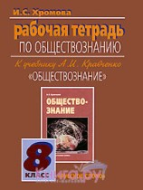 ГДЗ по обществознанию 8 класс рабочая тетрадь И.С. Хромова