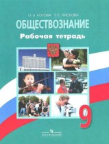 Обществознание 9 класс рабочая тетрадь Котова