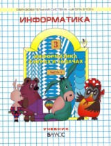 Информатика 3 класс Горячёв