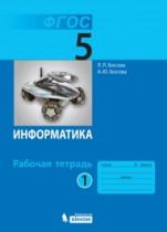 ГДЗ по информатике 5 класс рабочая тетрадь Босова Л. Л.