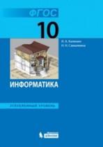 Информатика 10 класс Поляков углубленный уровень