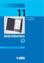 Информатика 11 класс Поляков углубленный уровень