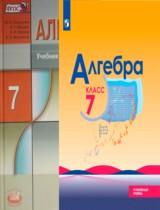 Алгебра 7 класс углубленное изучение Макарычев