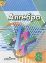 ГДЗ по алгебре 8 класс  Г.В. Дорофеев