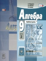 Алгебра 9 класс углубленное изучение Мордкович