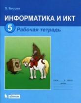 Информатика 5 класс рабочая тетрадь ИКТ Босова
