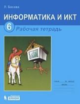 ГДЗ по информатике 6 класс рабочая тетрадь Босова Л.Л.