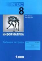 Информатика 8 класс  ФГОС рабочая тетрадь Босова