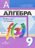 Алгебра 9 класс рабочая тетрадь Минаева Рослова