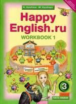 Английский язык 3 класс рабочая тетрадь Кауфман