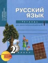 Русский язык 2 класс рабочая тетрадь Байкова