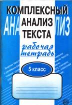 Русский язык 5 класс Малюшкин комплексный анализ текста