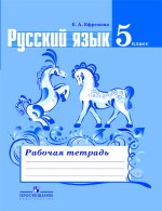 Русский язык 5 класс рабочая тетрадь Ефремова