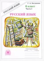 Русский язык 6 класс рабочая тетрадь Богданова