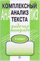Русский язык 6 класс комплексный анализ текста Малюшкин