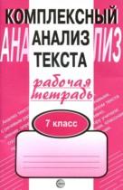 Русский язык 7 класс комплексный анализ текста Малюшкин