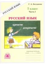Русский язык 7 класс рабочая тетрадь Богданова