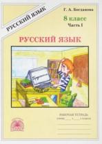 Русский язык 8 класс рабочая тетрадь Богданова