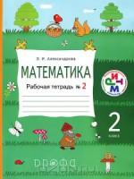 Математика 2 класс рабочая тетрадь Александрова