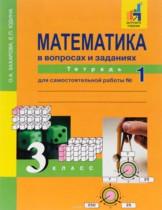 Математика 3 класс рабочая тетрадь Захарова Юдина