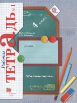 Математика 4 класс рабочая тетрадь Рудницкая Юдачева