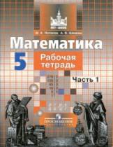 Математика 5 класс рабочая тетрадь Потапов Шевкин
