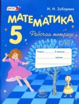Математика 5 класс рабочая тетрадь Зубарева