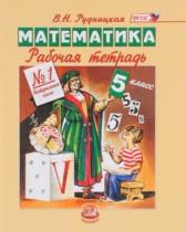 Математика 5 класс рабочая тетрадь Рудницкая