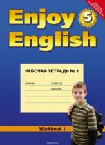 ГДЗ по английскому языку 5 класс рабочая тетрадь (workbook) М.З. Биболетова