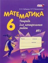 Математика 6 класс контрольные работы Зубарева Лепешонкова