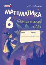 ГДЗ по математике 6 класс рабочая тетрадь Зубарева И.И.