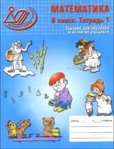 Математика 6 класс рабочая тетрадь Беленкова Лебединцева