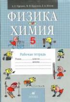 ГДЗ по физике 5 класс рабочая тетрадь А.Е. Гуревич
