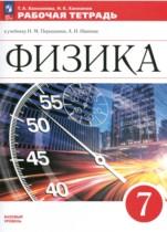 Физика 7 класс рабочая тетрадь Ханнанова