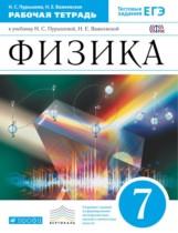 Физика 7 класс рабочая тетрадь Пурышева Важеевская