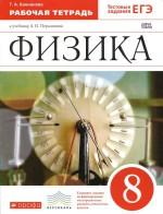ГДЗ по физике 8 класс рабочая тетрадь Ханнанова Т.А.