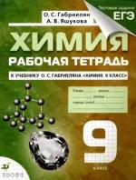 Химия 9 класс рабочая тетрадь Габриелян Яшукова