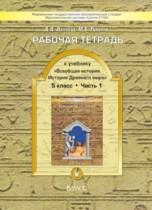 ГДЗ по истории 5 класс рабочая тетрадь Д.Д. Данилов