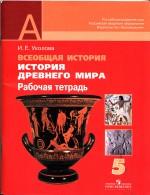 История 5 класс рабочая тетрадь Уколова