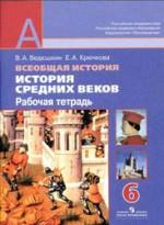 ГДЗ по истории 6 класс рабочая тетрадь Ведюшкин В.А.