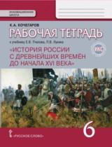 ГДЗ по истории 6 класс рабочая тетрадь Кочегаров К.А.