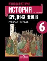 ГДЗ по истории 6 класс рабочая тетрадь Е.А. Крючкова