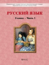 ГДЗ по русскому языку 5 класс  Р.Н. Бунеев