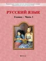 Русский язык 5 класс Бунеева