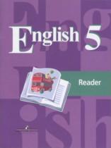 Английский язык 5 класс книга для чтения Кузовлёв