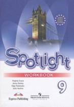 ГДЗ по английскому языку 9 класс workbook В. Эванс