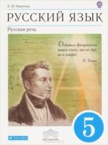 Русский язык 5 класс Никитина