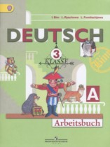 Немецкий язык 3 класс рабочая тетрадь Бим