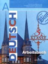 Немецкий язык 5 класс рабочая тетрадь Бим